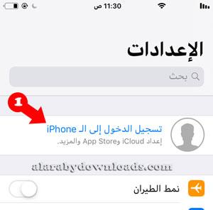 تسجيل الدخول إلى الايفون من خلال عمل ايميل ايكلاود جديد