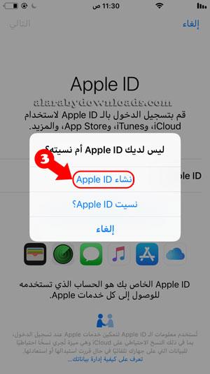 انشاء Apple ID جديد من خلال الايكلاود