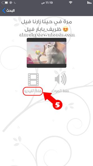 حفظ الفيديو من برنامج تحميل اغاني للايفون