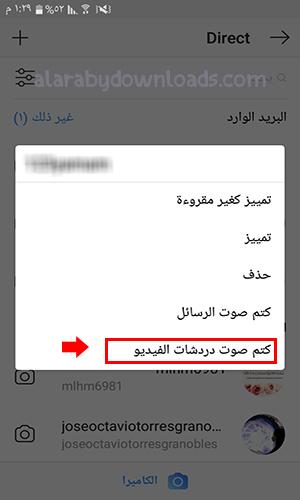كيفية الغاء تفعيل وكتم دردشات الفيديو مع جهة الاتصال عبر الانستقرام instagram video calls