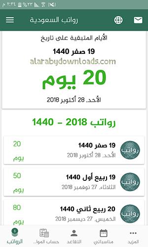موعد نزول رواتب 2018 - 1440 هجري
