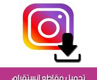 تحميل فيديو من الانستقرام أونلاين بدون برامج Save from Instagram Online