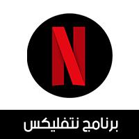 تحميل برنامج Netflix للكمبيوتر خدمة البث التلفزيوني الأكثر انتشارا في العالم