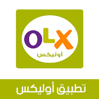 متجر أوليكس Olx