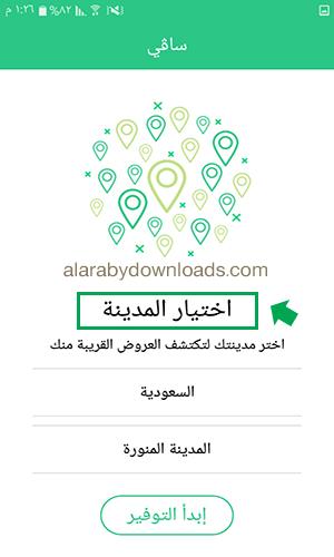 برنامج سافي Savi Me أحدث عروض المتاجر في السعودية ودول الخليج