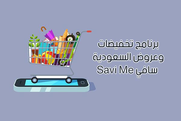 سافي Savi Me أحدث عروض المتاجر في السعودية ودول الخليج