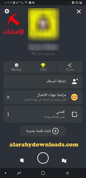 اعدادات سناب شات للاندرويد ، شرح استخدام الاصدار الجديد من snapchat