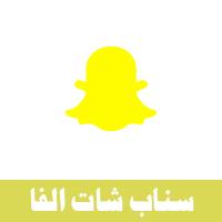 شرح تفعيل سناب شات الفا Snapchat Alpha طريقة التفعيل للاندرويد بدون روت