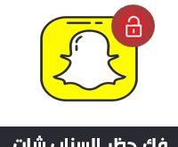 طريقة فك حظر سناب شات شرح موضح بالخطوات والصور Snapchat Unlock للاندرويد والايفون