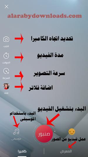 كيفية استخدام تطبيق vaka للموبايل