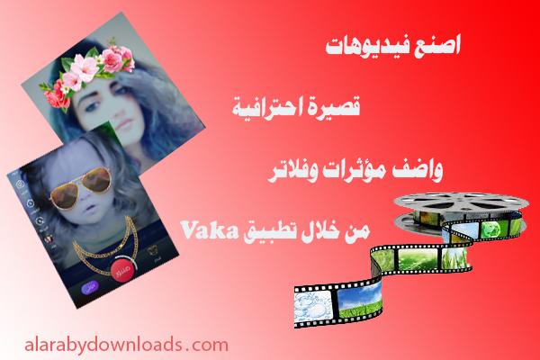 تطبيق Vaka لصناعة فيديوهات قصيرة احترافية