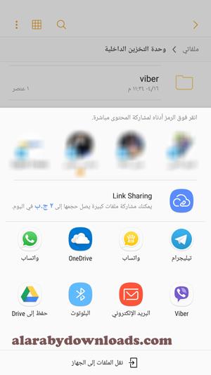 مشاركة ملفات النسخ الاحتياطية لرسائل الواتساب