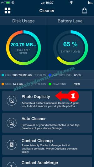 اختر قسم Photo Duplicity في برنامج حذف الصور المكررة للايفون