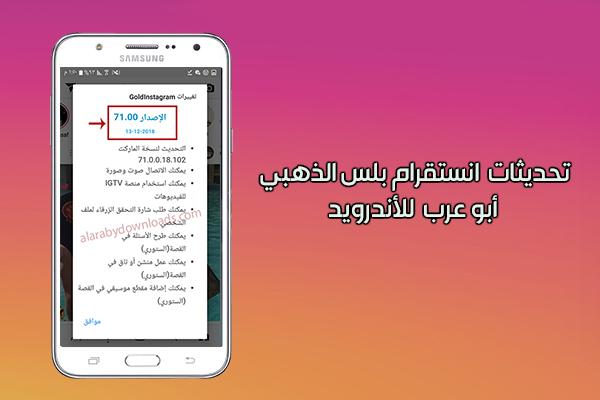 تحميل برنامج انستقرام بلس الذهبي ابو عرب اخر اصدار للاندرويد 2019 Instagram Plus Gold