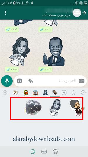 ملصقات من الصور تمت اضافتها في تطبيق الواتساب