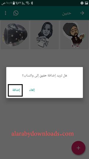 اضافة مجلد الملصقات الى تطبيق الواتساب