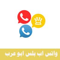 تنزيل واتس اب بلس ابو عرب اخر اصدار 7.90 ، الذهبي ، الاحمر، الازرق
