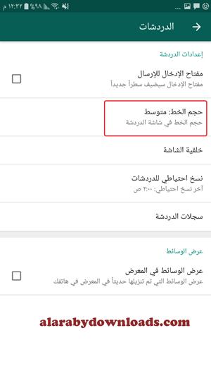 التحكم في حجم الخط في واتساب بلس ابو عرب