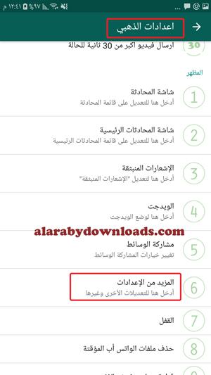 اعدادت تغيير ايقونة واتساب بلس ابو عرب