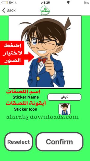 تصميم ملصقات واتساب من الصور الشخصية للايفون