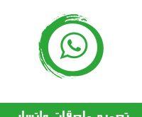 تصميم ملصقات واتساب للايفون بدون جلبريك عمل بيرسونال استيكر Whatsapp Stickers تصميم ملصق واتس اب للايفون من الصور الشخصية برنامج بيرسونال استيكر للايفون