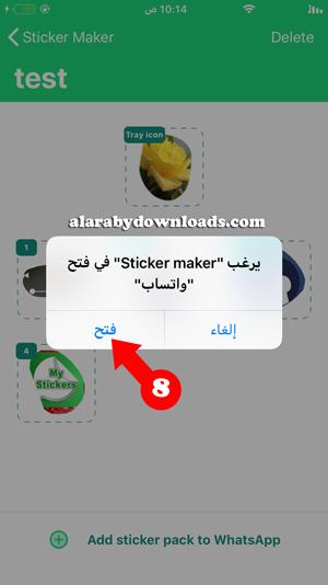 اضافة ملصقات واتس اب شخصية إلى واتساب للايفون - تصميم ملصقات واتس اب للايفون مع خلفية شفافة