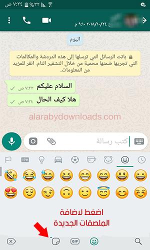 تفعيل ملصقات الواتس اب الجديدة Whatsapp Stickers