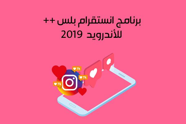 تحميل برنامج انستقرام بلس 2019 اخر اصدار للاندرويد Instagram Plus