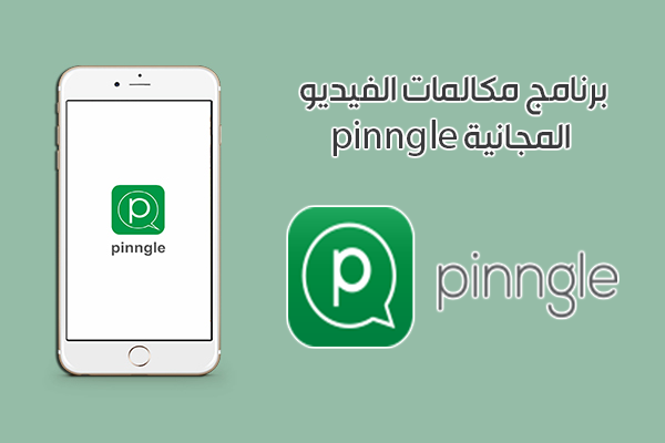 برنامج ماسنجر pinngle للأندرويد أحدث اصدار 2019