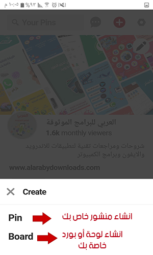 كيف أستخدم برنامج بينترست عربي للموبايل