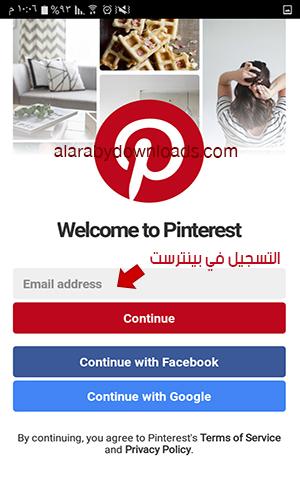 التسجيل وفتح حساب جديد عبر شبكة وبرنامج بينترست للموبايل
