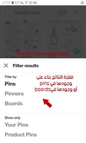 ميزة فلترة نتائج اليحث عبر بينترست عربي