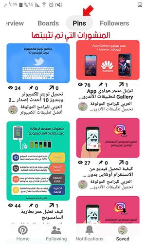 تحميل برنامج بينترست عربي للموبايل pinterest for android