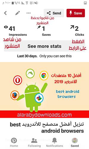 شرح برنامج pinterest عبر الموبايل بينترست عربي 2018