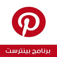 تحميل برنامج بينترست عربي للموبايل شرح شبكةpinterest لمشاركة الأفكار والاهتمامات بالخطوات والصور