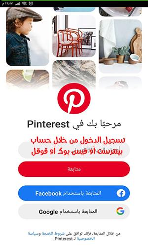 تحميل برنامج بينترست عربي شرح شبكةPinterest لمشاركة الافكار والاهتمامات بالخطوات والصور