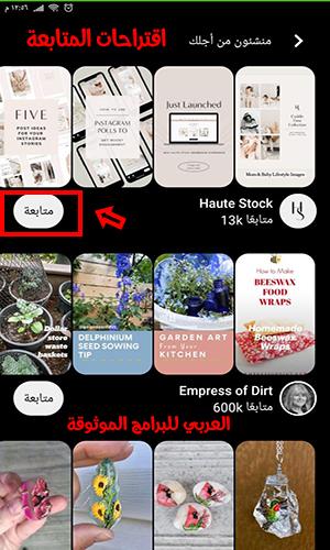 تحميل برنامج بينترست بالعربي Pinterest
