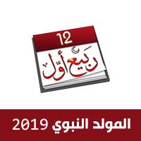 موعد المولد النبوي الشريف 1441 هجري وأجمل بطاقات التهنئة بالمولد النبوي الشريف 2019
