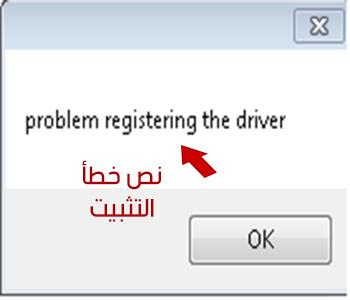حل مشكلة برنامج سيلفش نت Selfishnet للكمبيوتر