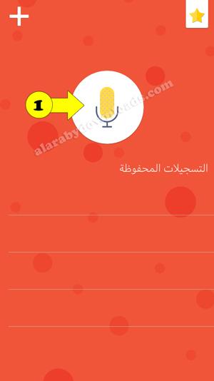 تحميل برنامج تسجيل صوت للايفون