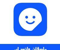 تحميل برنامج ملصقات واتس اب للايفون Whatsapp Stickers ملصقات واتساب من خارج التطبيق رابطتحميل برنامج ملصقات واتس اب للايفون ستيكرات