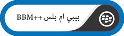 بيبي ام بلس من الماركت الصيني TutuApp - تنزيل المتجر الصيني TutuHelper اخر اصدار بدون جلبريك