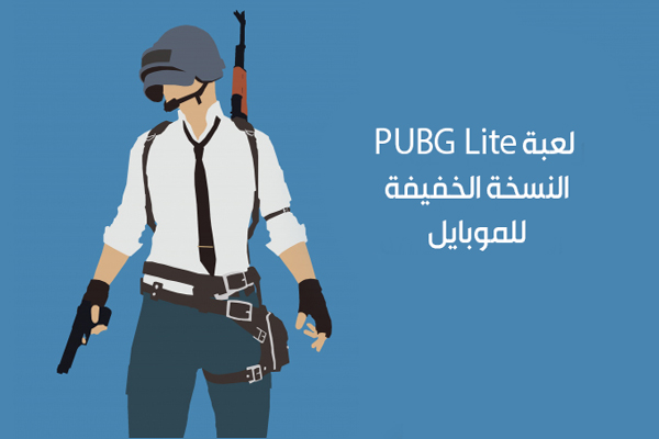 تحميل لعبة ببجي لايت PUBG Mobile Lite بوبجي النسخة الخفيفة لهواتف الأندرويد