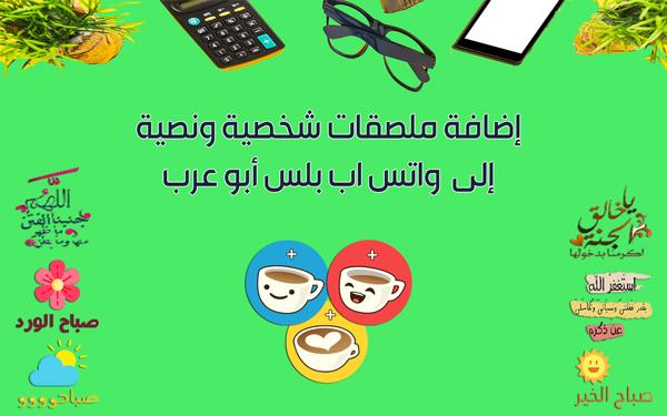 برامج ملصقات واتساب بلس ابو عرب الجديدة