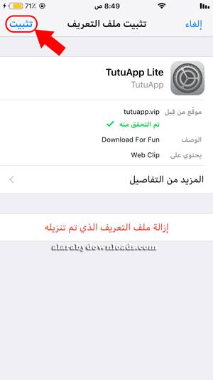 طريقة تثبيت TutuApp Lite الارنب الصيني للايفون