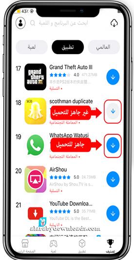 مشكلة لا استطيع تحميل البرامج من الارنب الصيني - تحميل المتجر الصيني TutuApp iOS 12