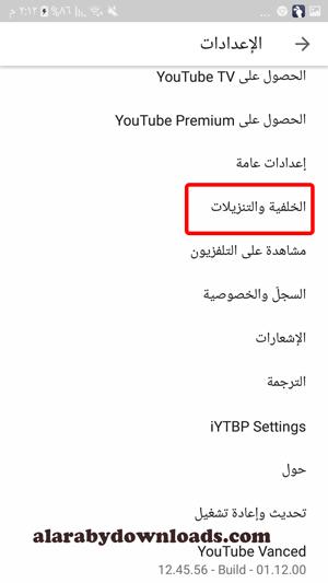 تشغيل الفيديو في الخلفية في Youtube plus احدث اصدار