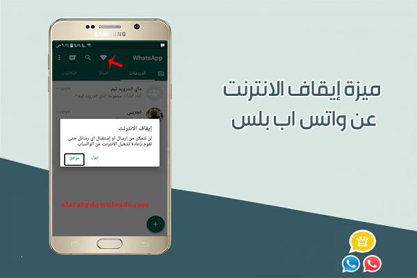 ايقاف الانترنت عن واتساب بلس ابو عرب للاندرويد