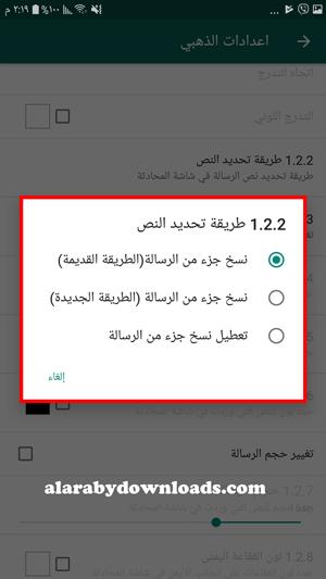 طريقة نسخ نص في تطبيق واتساب بلس ابو عرب للموبايل