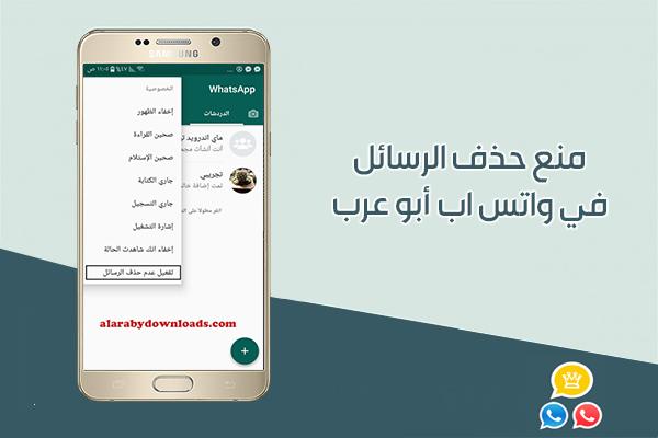 عدم حذف الرسائل في واتساب ابو عرب اخر تحديث
